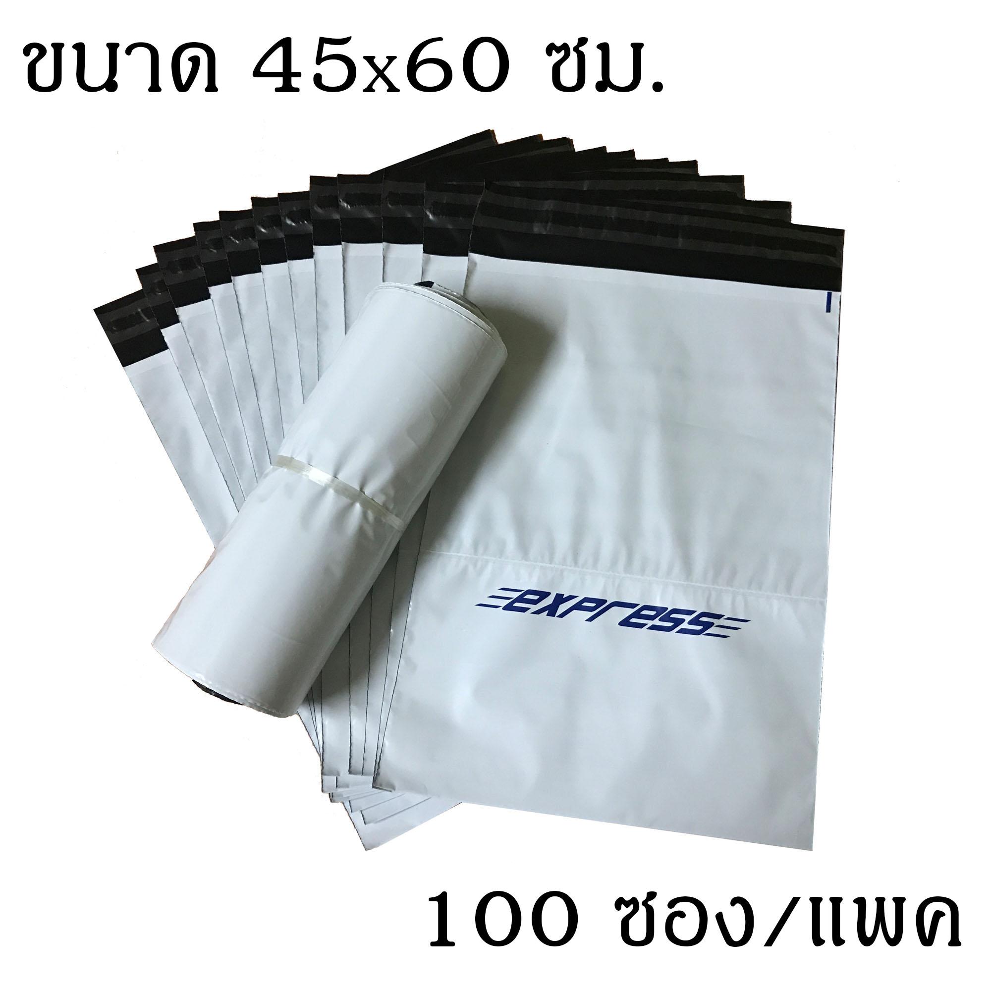 ซองไปรษณีย์พลาสติกพร้อมซองใส ขนาด 45x60 ซม. 100ซอง/แพค