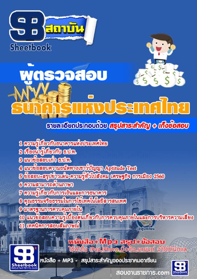 ((File)) สรุปแนวข้อสอบผู้ตรวจสอบ ธนาคารแห่งประเทศไทย ธปท.