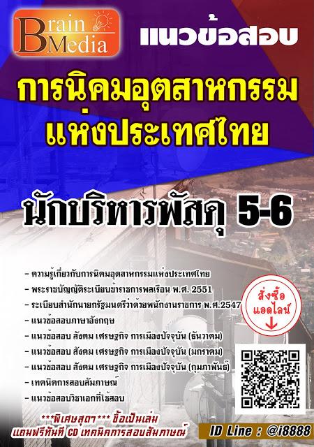 โหลดแนวข้อสอบ นักบริหารพัสดุ 5-6 การนิคมอุตสาหกรรมแห่งประเทศไทย