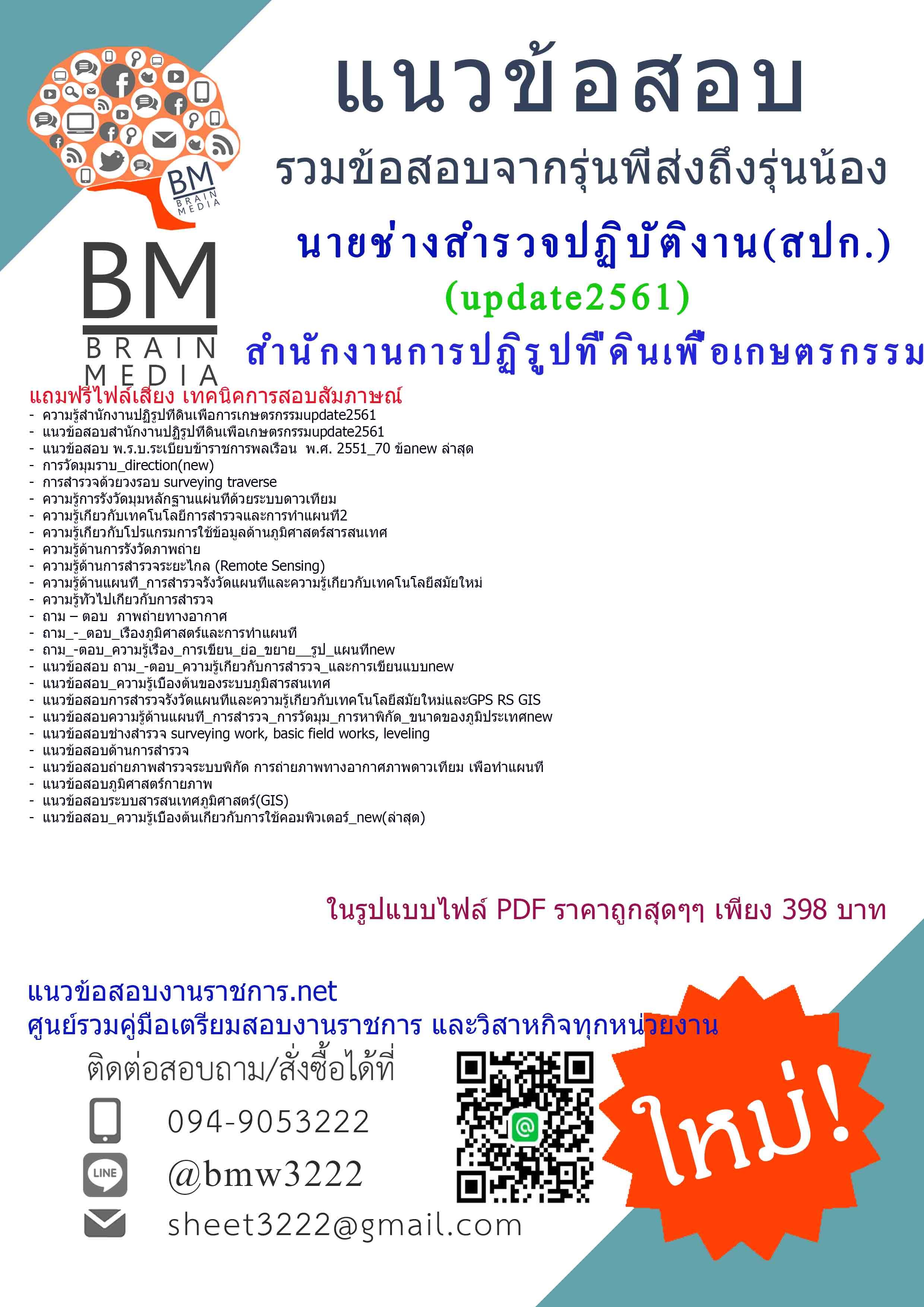 (((newupdateที่สุด)))แนวข้อสอบนายช่างสำรวจปฏิบัติงานสำนักงานการปฏิรูปที่ดินเพื่อเกษตรกรรม2561(สปก.)