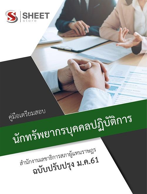 แนวข้อสอบ นักทรัพยากรบุคคล สำนักงานเลขาธิการสภาผู้แทนราษฎร (ปรับปรุง มค 2561)