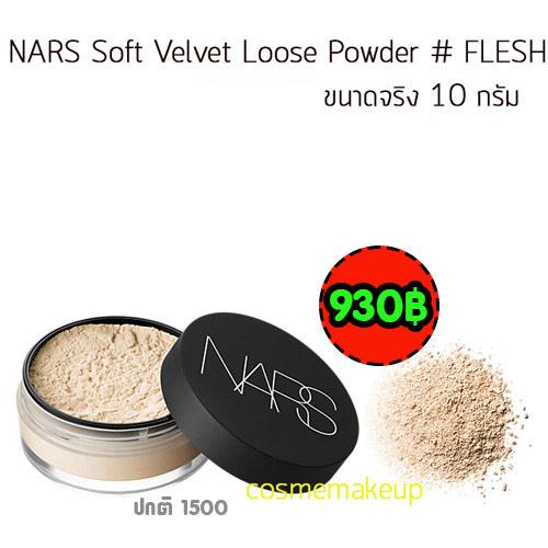 Nars Soft Velvet Loose Powder สี FLESH(กล่องครบ เคาเตอร์ไทย)ขนาดปกติ 10 กรัม แป้งฝุ่นเนื้อละเอียด ควบคุมความมันแป้งฝุ่นเนื้อละเอียด ควบคุมความมันอำพรางรูขุมขน ด้วย Hyaluronic Acid ให้ผิวรู้สึกเบา สบาย