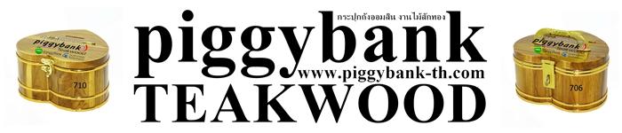 ถังออมสินรูปหัวใจ ร้าน piggy bank Teakwood พิกกี้ แบงค์ เทควูด http://www.piggybank-th.com