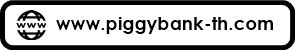 เว็บไซต์ ร้าน piggy bank Teakwood พิกกี้ แบงค์ เทควูด http://www.piggybank-th.com