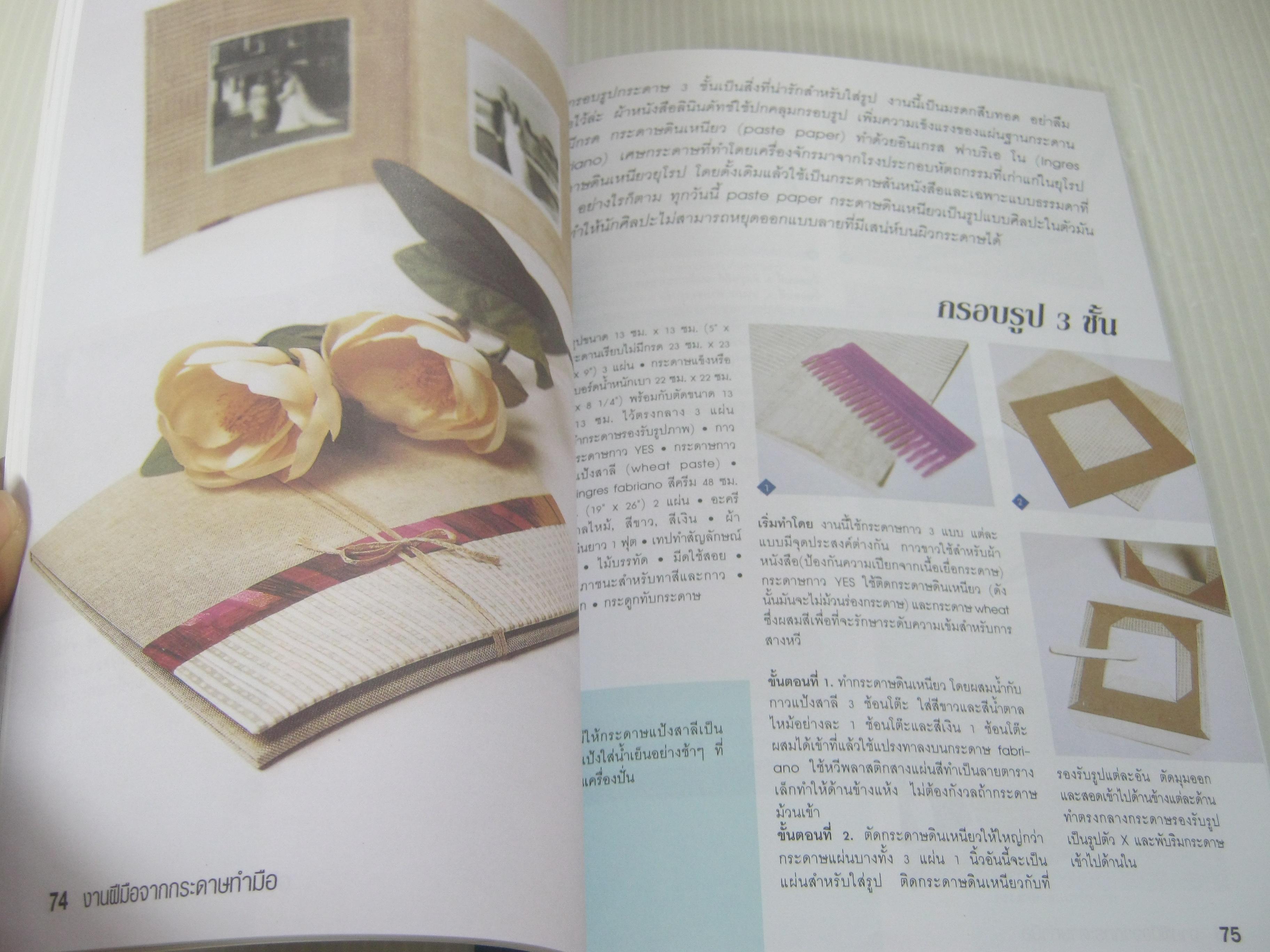 งานฝีมือจากกระดาษทำมือ กระดาษสา กระดาษจากเปลือกไม้ และพฤกษา