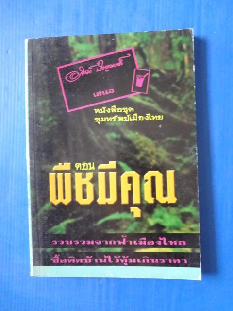 พืชมีคุณ โดย อาจินต์ ปัญจพรรค์ หนังสือชุดขุมทรัพย์เมืองไทย