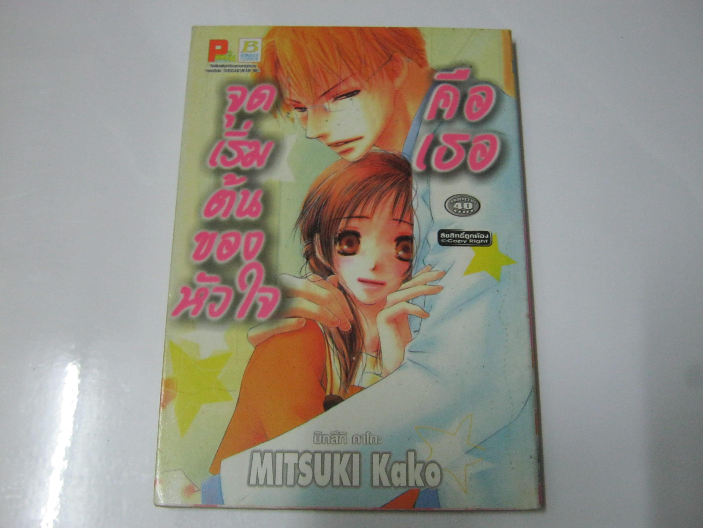 จุดเริ่มต้นของหัวใจคือเธอ เล่มเดียวจบ Mitsuki Kako เขียน