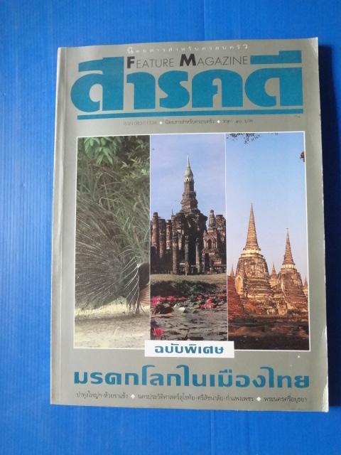 สารคดี ฉบับพิเศษ มรดกโลกในเมืองไทย