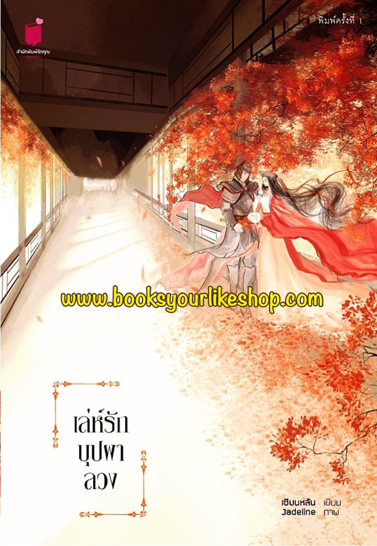 เปิดจอง ส่งฟรี เล่ห์รักบุปผาลวง / เซียนหลัน สนพ รักคุณ นิยายจีนโบราณ ( เข้า มีนา )