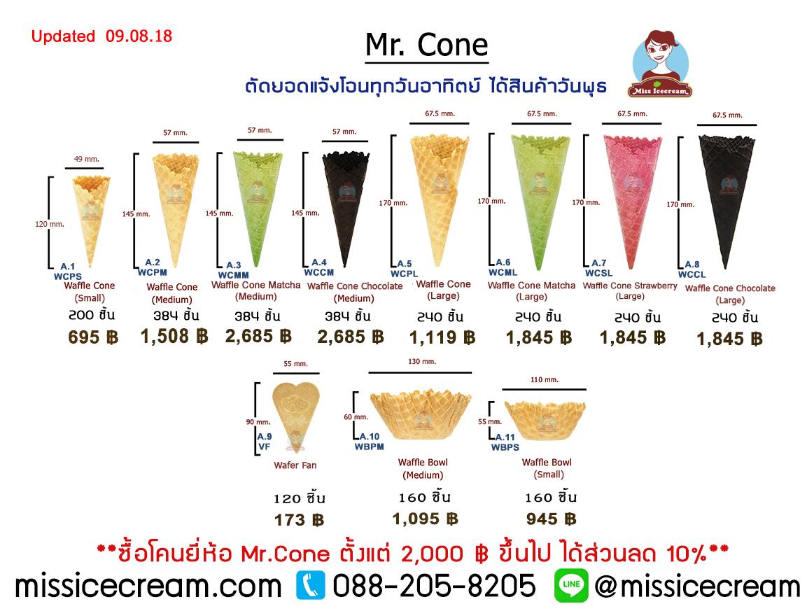 โคนวาฟเฟิล โคนไอศกรีม Mr.Cone