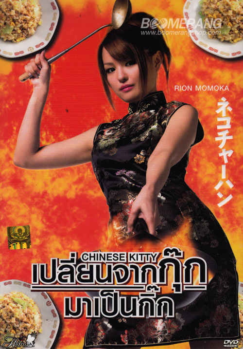 Chinese Kitty : เปลี่ยนจากกุ๊กมาเป็นกิ๊ก