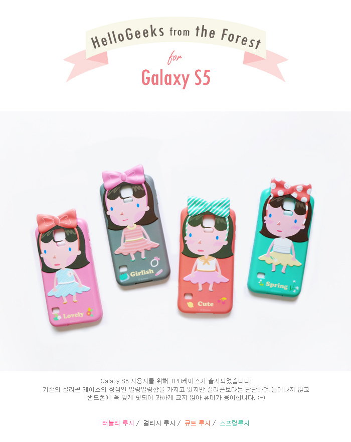 Hello Geeks Lovely Lucy Girl TPU Case Cover for Samsung Galaxy S5, SV, G900