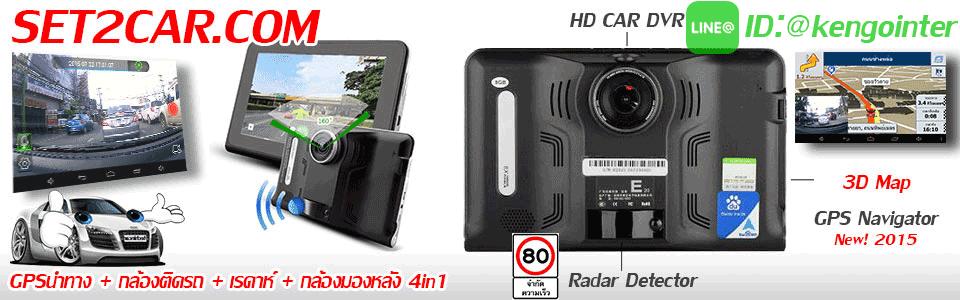 จำหน่าย GPSนำทาง GPSติดตาม กล้องติดรถยนต์ เรดาห์ ของแต่งรถ ราคาถูก
