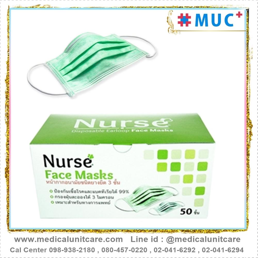 หน้ากากใยสังเคราะห์ Nurse สีเขียว (50 ชิ้น)