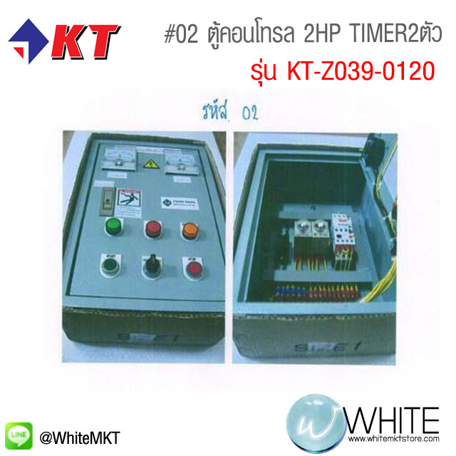 #02 ตู้คอนโทรล 2HP 220V+TIMER2ตัว รุ่น KT-Z039-0120 ยี่ห้อ K2400 KT