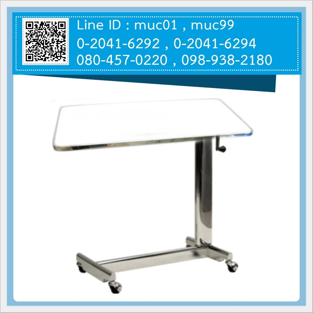 โต๊ะคร่อมเตียง หมุน โครงสแตนเลส ( กทม ค่าส่งตามระยะทาง / ตจว เก็บค่าส่งปลายทาง)