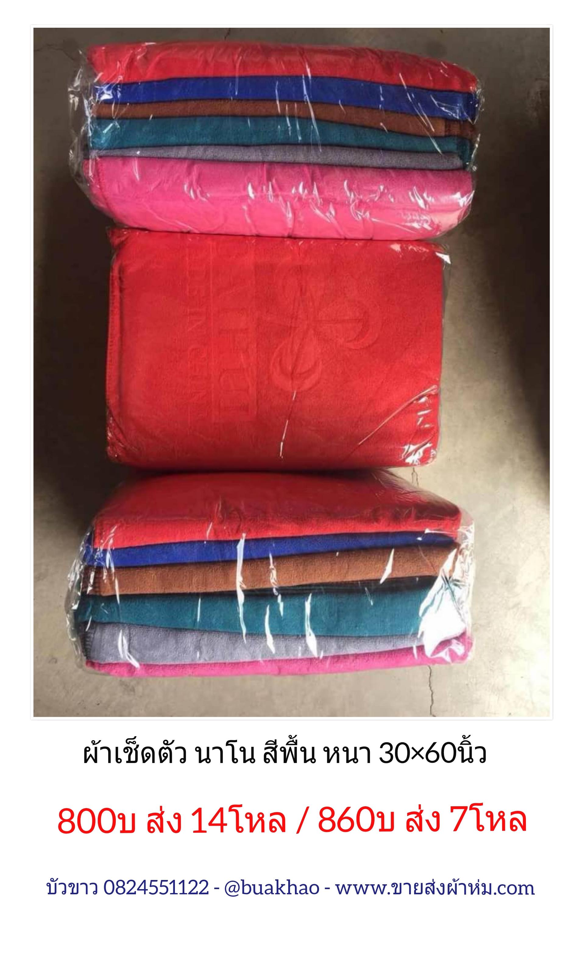 ผ้าเช็ดตัวนาโน สีพื้น หนา 30*60นิ้ว โหลละ 800บ ส่ง 14โหล