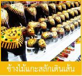 สินค้าพรีเมี่ยม ของขวัญแบบไทยๆ ขายส่งของพรีเมี่ยม ช้างไม้แกะสลักทรงเครื่องเดินเส้น thaisouvenirscenter
