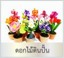 ของขวัญไทย ดอกไม้ดินปั้น