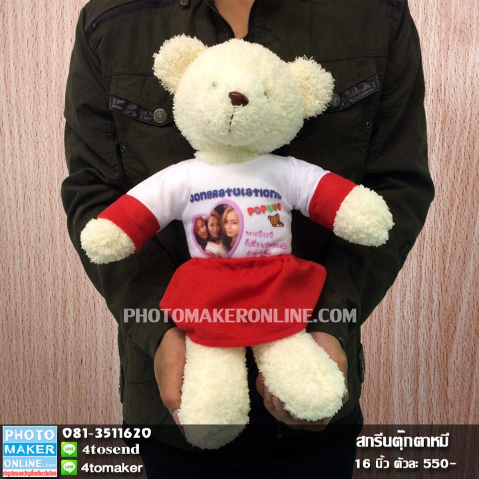 006-สกรีนตุ๊กตาหมี 16 นิ้ว