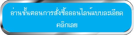 ขั้นตอนการสั่งซื้อออนไลน์แบบละเอียด thaisouvenirscenter