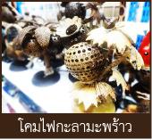 โคมไฟกะลามะพร้าว ของขวัญไทยๆ งาน OTOP ของที่ระลึก thaisouvenirscenter