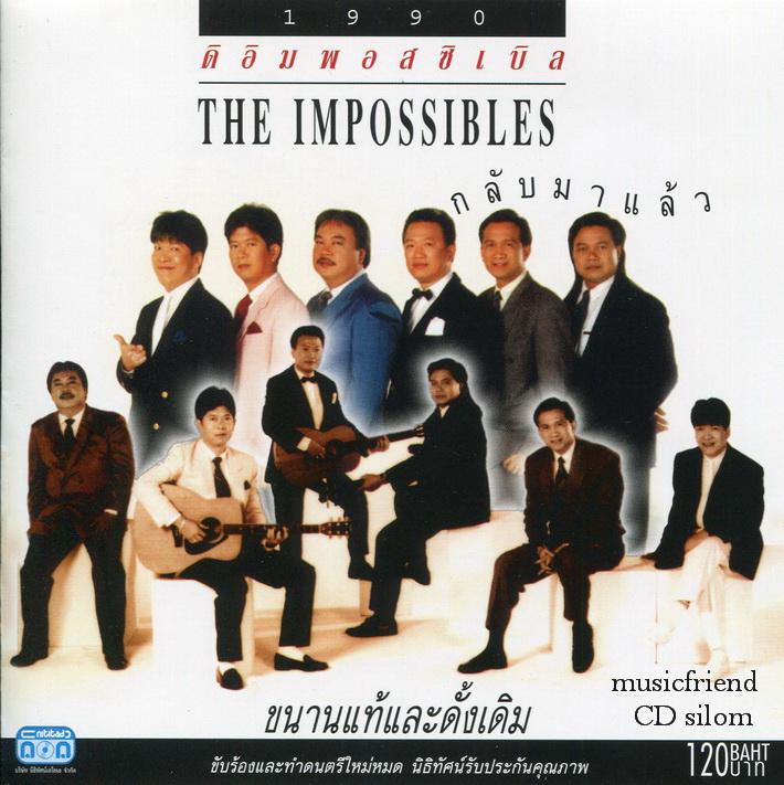 The Impossibles - กลับมาแล้ว ดิอิมพอสซิเบิล