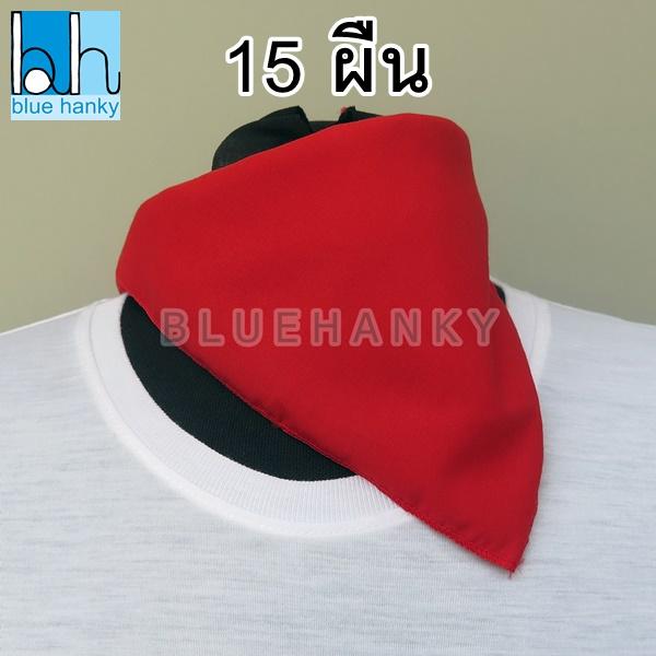 15ผืน สีแดง สี่เหลี่ยม53ซม ผ้าพันคอกีฬาสี ผ้าเช็ดหน้าผืนใหญ่