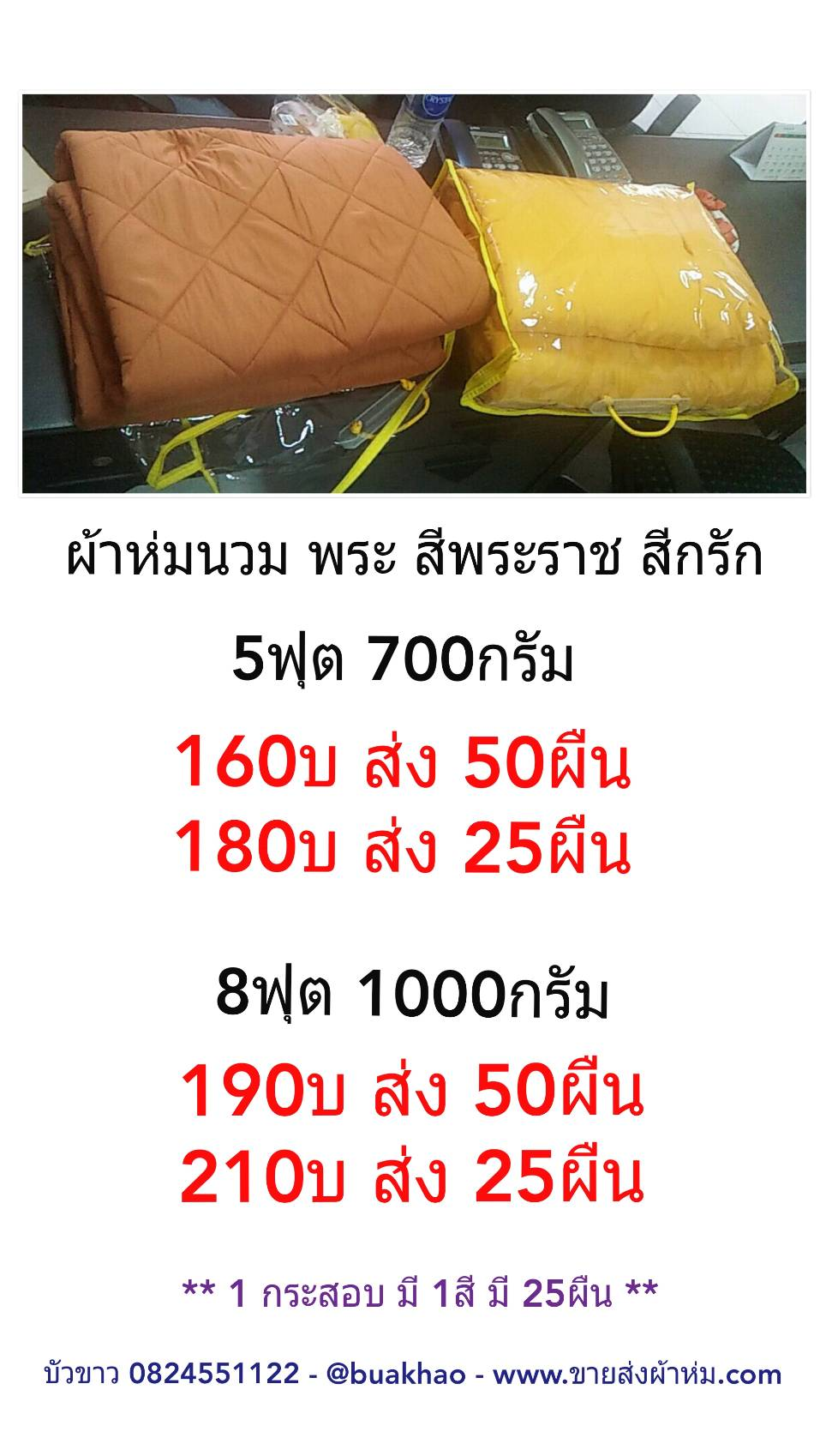 ผ้าห่มนวม พระ สีเหลือง / สีกรัก 8ฟุต 1000กรัม ผืนละ 190บ ส่ง 50ผืน