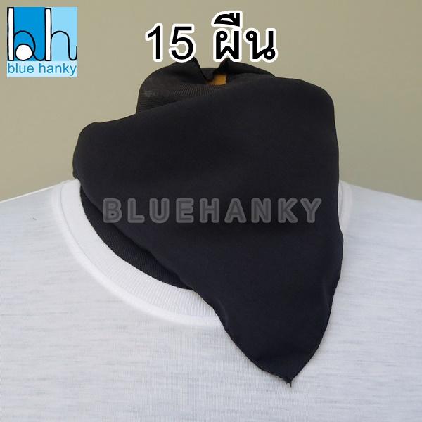 15ผืน สีดำ สี่เหลี่ยม53ซม ผ้าพันคอกีฬาสี ผ้าเช็ดหน้าผืนใหญ่