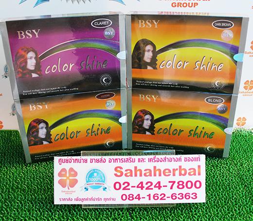 BSY Color Shine แชมพูเปลี่ยนสีผมแฟชั่น SALE 60-80% ฟรีของแถมทุกรายการ