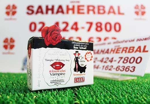สบู่หัวเชื้อแวมไพร์ จากบิวตี้ไวท์ Vampire Whitening Soap โปร 1 ฟรี 1 SALE 60-80%