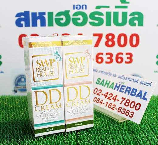 SWP DD Cream UV White Magic ดีดี ครีม น้ำแตก ครีมพอกตัวขาว SALE 60-80% ฟรีของแถมทุกรายการ