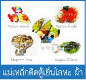 แม่เหล็กติดตู้เย็น Magnets แบบโลหะ ยาง ไม้ ผ้า ของที่ระลึกไทย thaisouvenirscenter