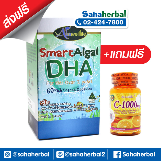 AuswellLife Smart Algal DHA วิตามินบำรุงสมอง SALE 60-80% ส่งฟรี มีของแถม