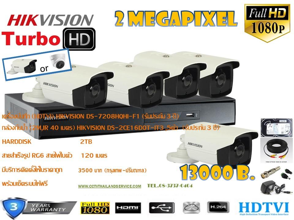 ชุดติดตั้งกล้องวงจรปิด DS-2CE16D0T-IT3 (2ล้าน) ir40เมตร ,5ตัว (dvr8ch., สาย rg6มีไฟ 120เมตร, hdd.2TB)
