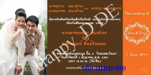 การ์ดแต่งงานรูปภาพ HDD-550