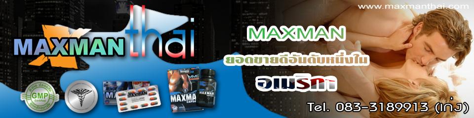 maxman4 ยาเพิ่มขนาดของแท้