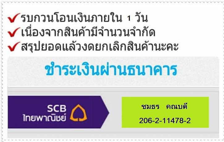 """ธนาคารไทยพาณิชย์ """"ออมทรัพย์"""""""