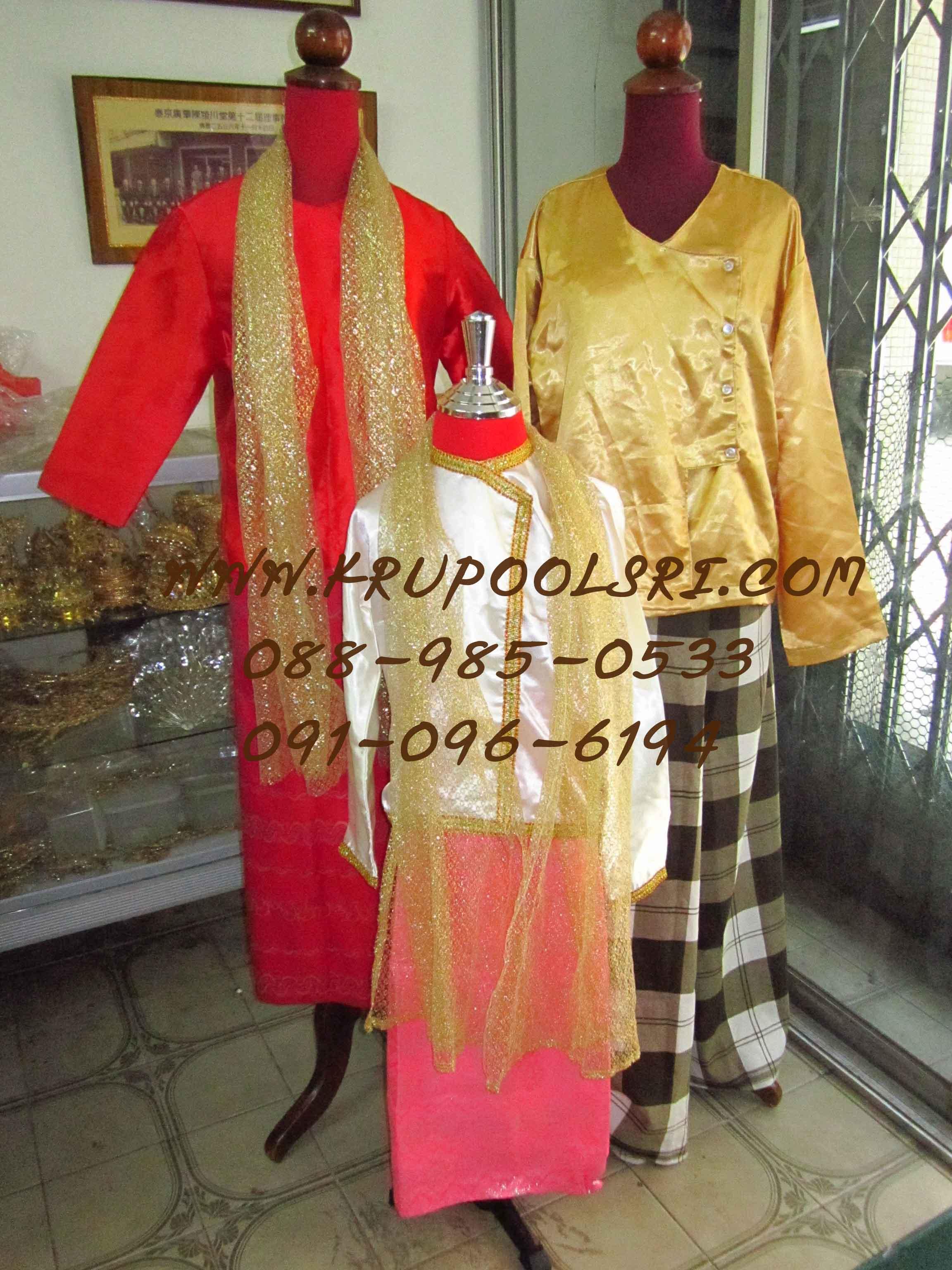 ชุดครอบครัวอาเซียน - พม่า