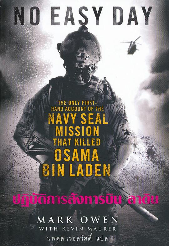 ปฏิบัติการสังหาร บิน ลาดิน No Easy Day / Mark Owen with Kevin Maurer / นพดล เวชสวัสดิ์