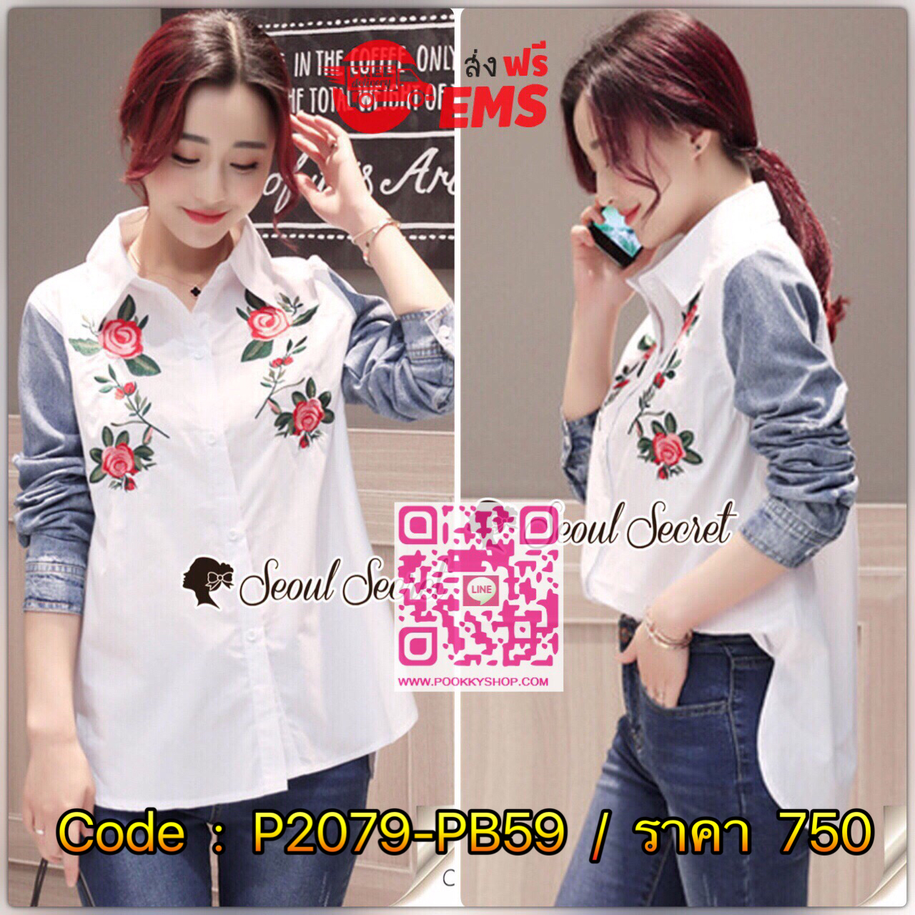 Seoul Secret Say's...Lovely Rosy Stick Shirt Denim Sleeve Material : สวยเก๋ใส่ได้หลายโอกาสด้วยทรงเสื้อเชิ้ต มีดีเทลงานเก๋ๆ เยอะเลยนะคะ ช่วงแขนเย็บแต่งด้วยผ้ายีนส์ แต่งด้วยงานฟอกขาดนิดๆ เติมความสวยหวานด้วยงานปักแต่งลายดอกกุหลาบที่อก ใส่แมตซ์กับอะไรก็ด