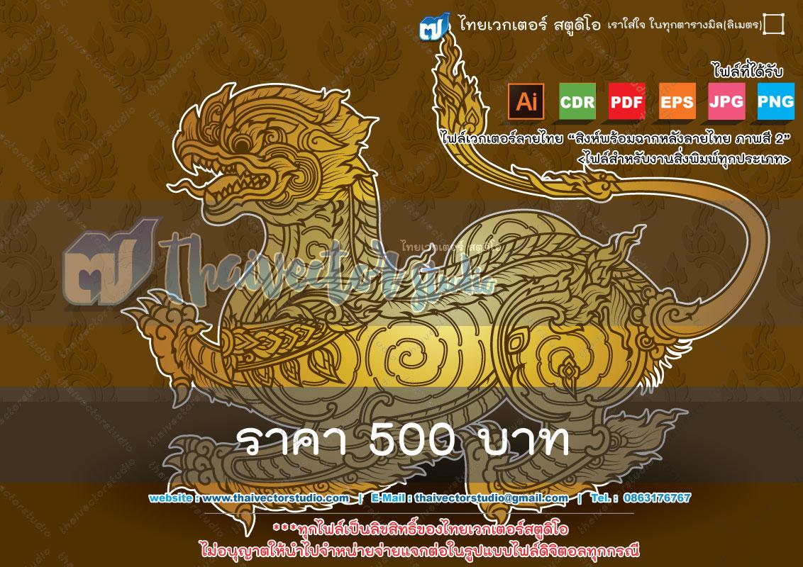 """ไฟล์เวกเตอร์ ลายไทย ชุดสัตว์หิมพานต์ """"สิงห์พร้อมฉากหลังลายไทย"""" ภาพสี 2 (Ai, EPS, PDF, JPG, PNG)"""
