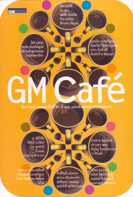 GM Cafe โดย รวมนักเขียน