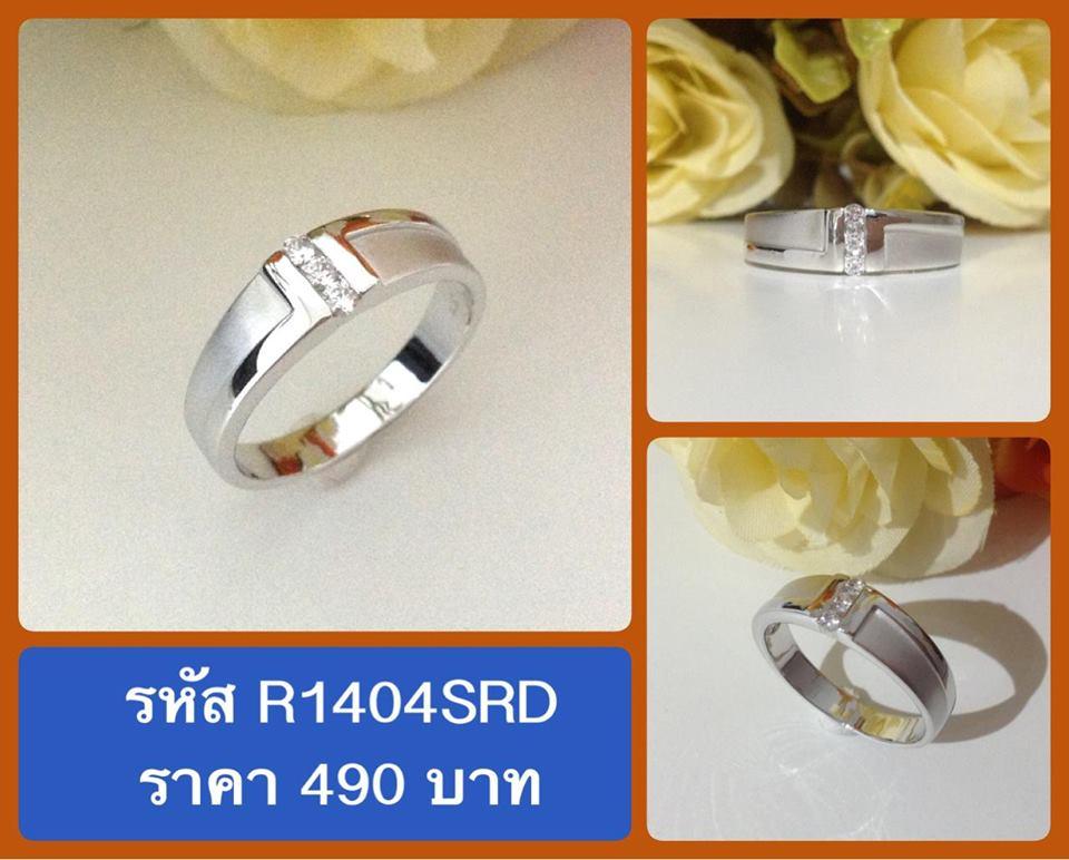 แหวนเพชร CZ รหัส R1404SRD เบอร์ 61