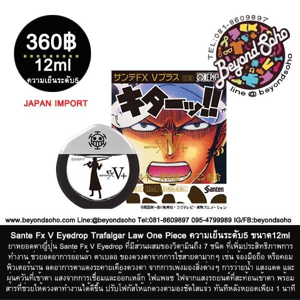 Sante Fx V Eyedrop Trafalgar Law One Piece ยาหยอดตาญี่ปุ่น เอฟ เอ็กซ์ วี ลาย ทราฟัลก้า ลอว์ วันพีช ความเย็นระดับ5 ขนาด12ml