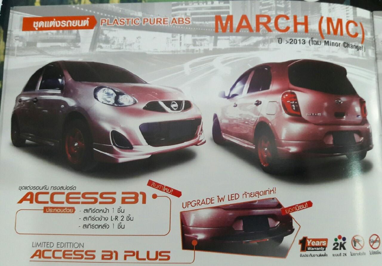 MARCH 2013 ACCESS B1