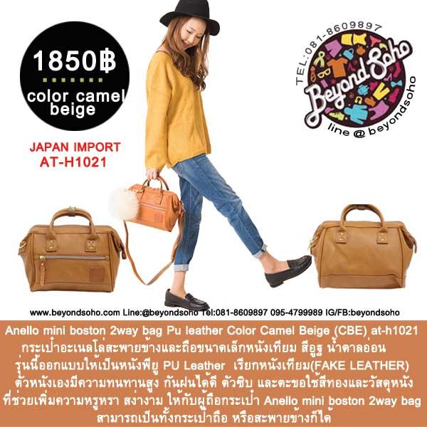 อะเนลโล่กระเป๋าสะพายข้างและถือขนาดเล็กหนังเทียม สีน้ำเงิน Anello mini boston 2-way bag Pu leather Color Camle Beige At-h1021