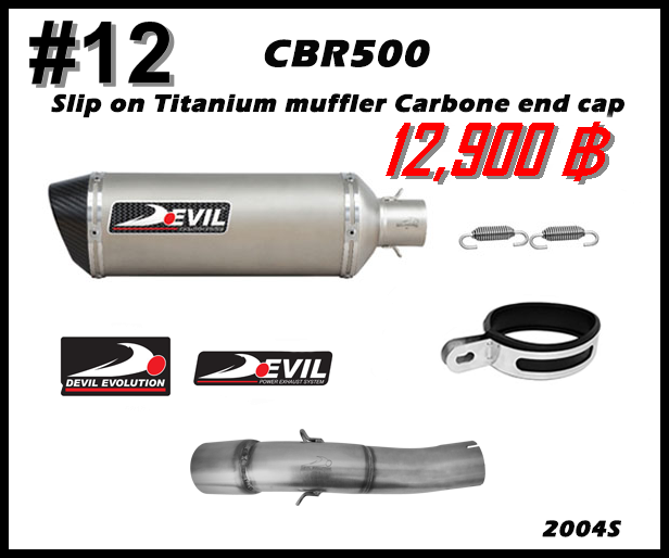 ท่อ Honda CBR500/CB500F/CB500X Devil Slip on Titanium muffler carbone end cap #12