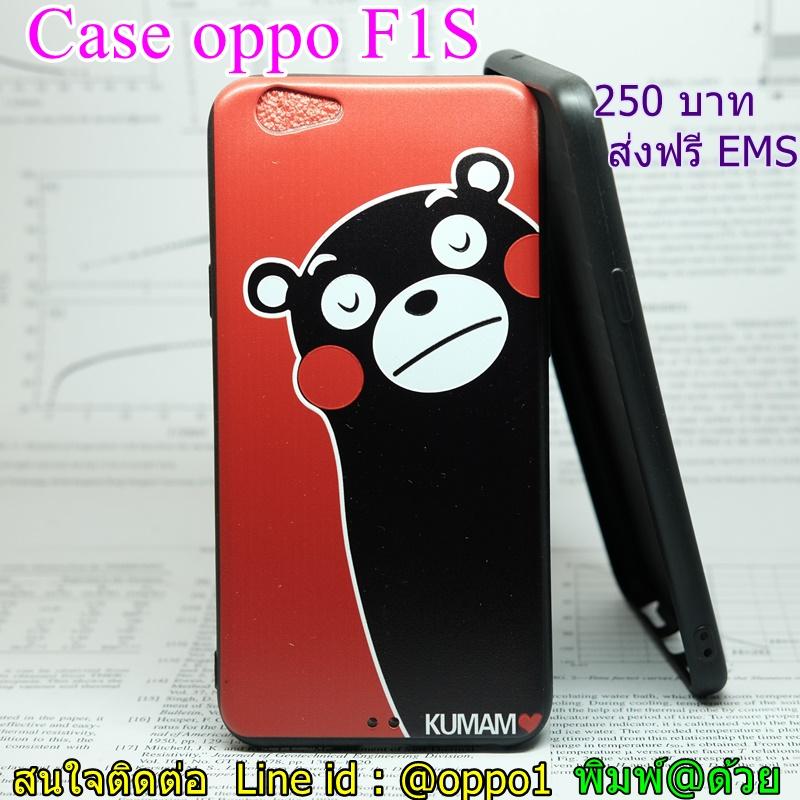 Case oppo F1s ลายหมี